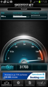 Speedtest.net Mobile for Samsung GT-P1010 Galaxy Tab 7.0