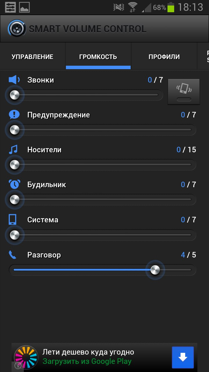Smart volume control v1 0 1 android