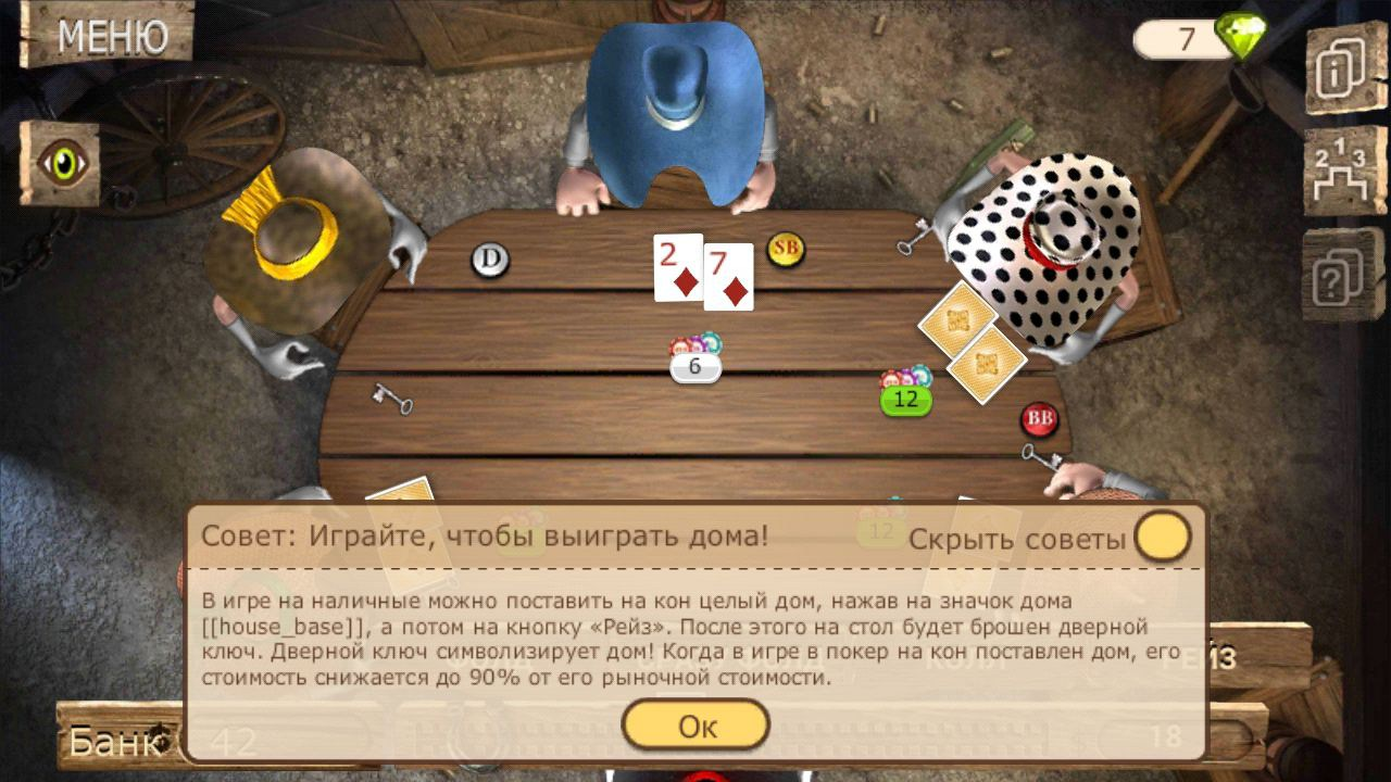 Governor Of Poker 2 Для Андроид