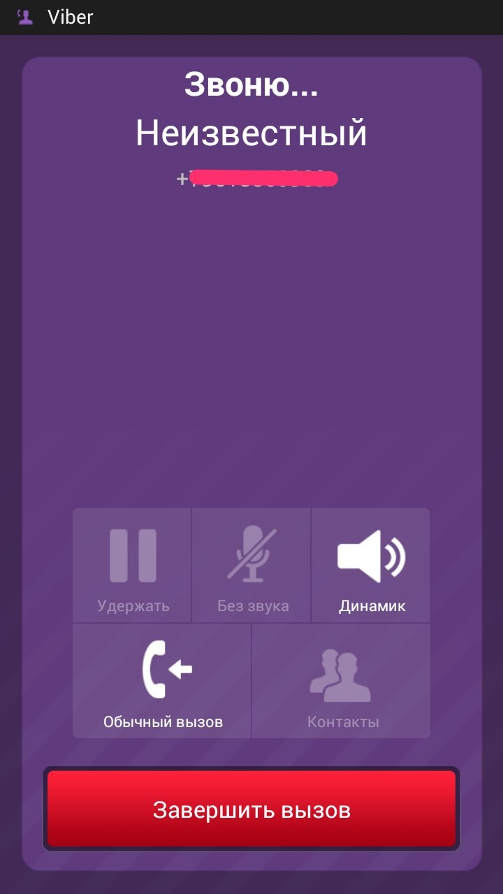 How To Fix Viber Problem With Calls On Wi-Fi